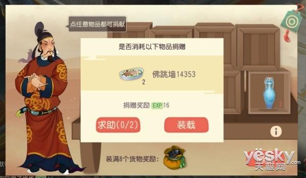 《大唐游仙记》活动玩法之国库募捐