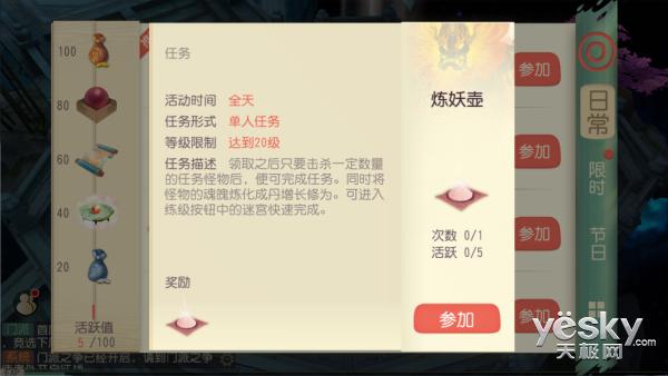 《大唐游仙记》活动玩法之炼妖壶