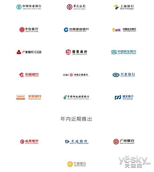 ApplePay增3家中国银行支持 光大/平安/华夏