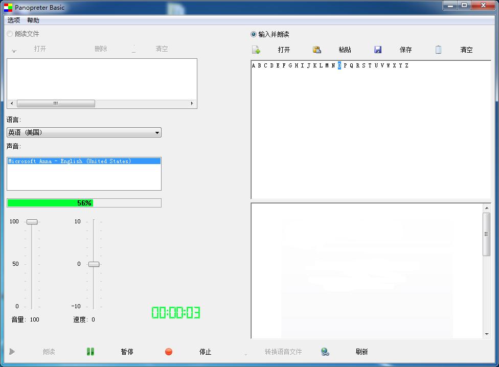 Panopreter Basic语音朗读软件截图1