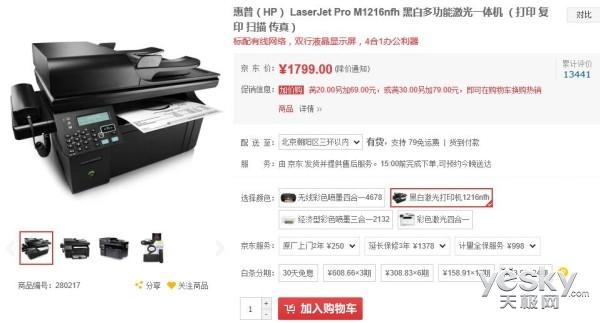 仅售1799元 HP LaserJet Pro M1216nfh促销