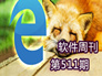 Win10 Edge浏览器扩展程序功能软件周刊第511期