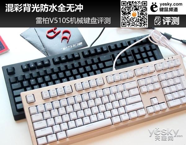 混彩背光防水全无冲 雷柏V510S机械键盘评测