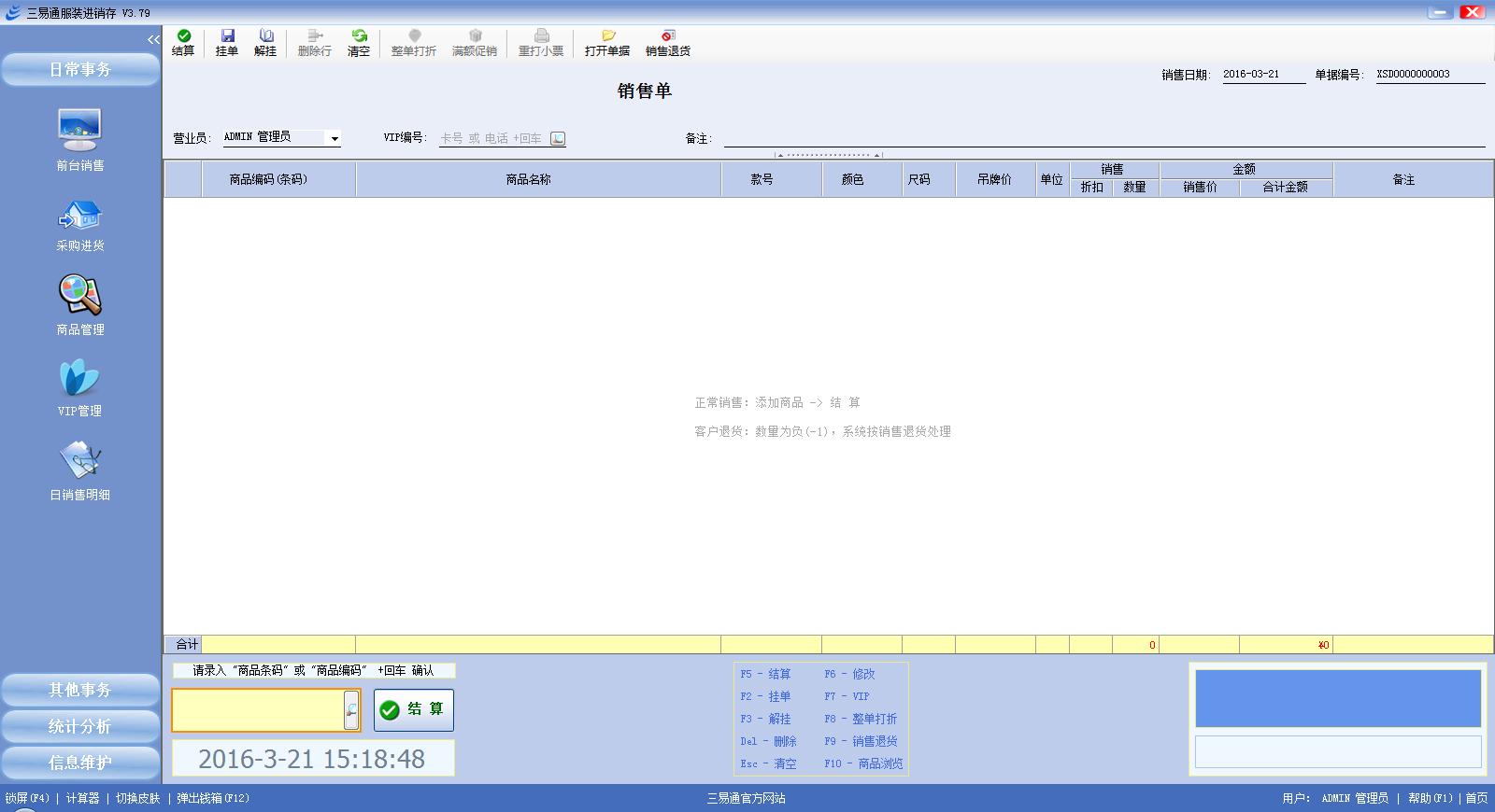三易通内衣店销售管理软件截图3