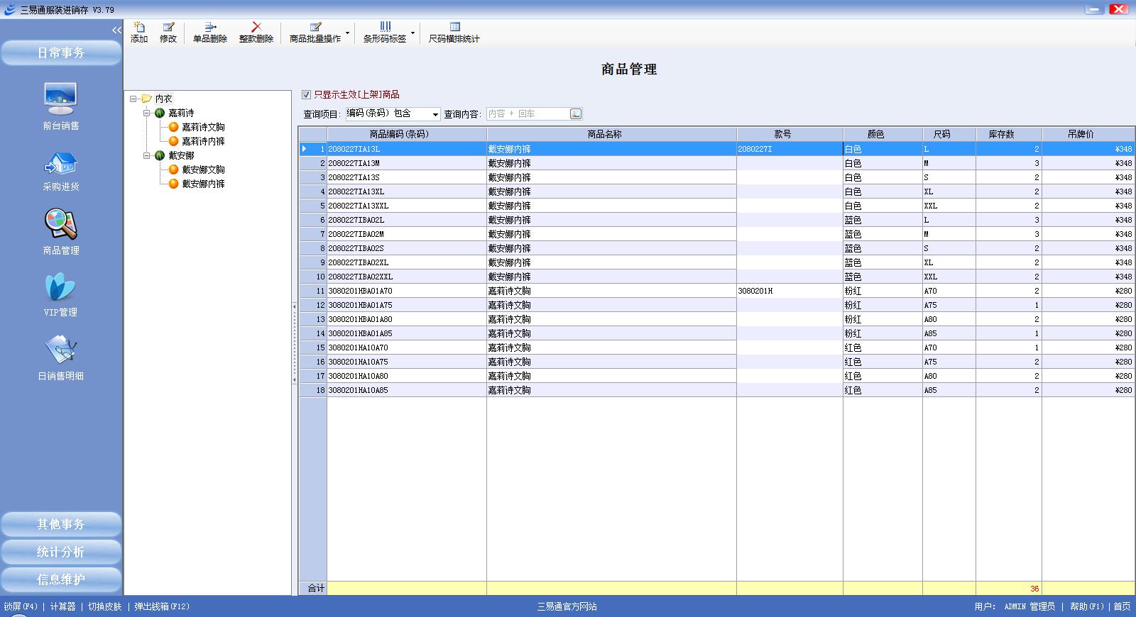 三易通内衣店销售管理软件截图1