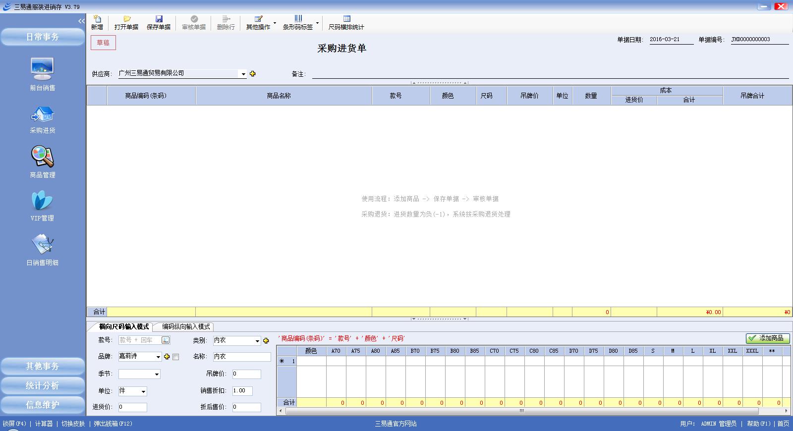 三易通内衣店销售管理软件截图2