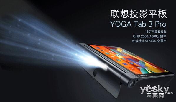 打造完美试听体验 联想YOGA平板3 Pro热销中
