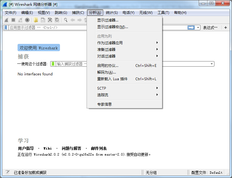 Wireshark x64截图2