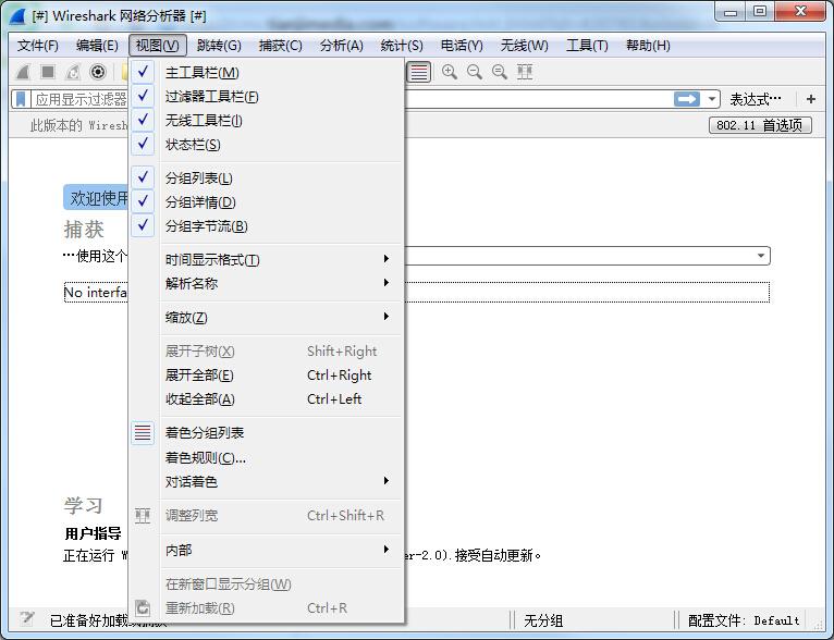 Wireshark x64截图3
