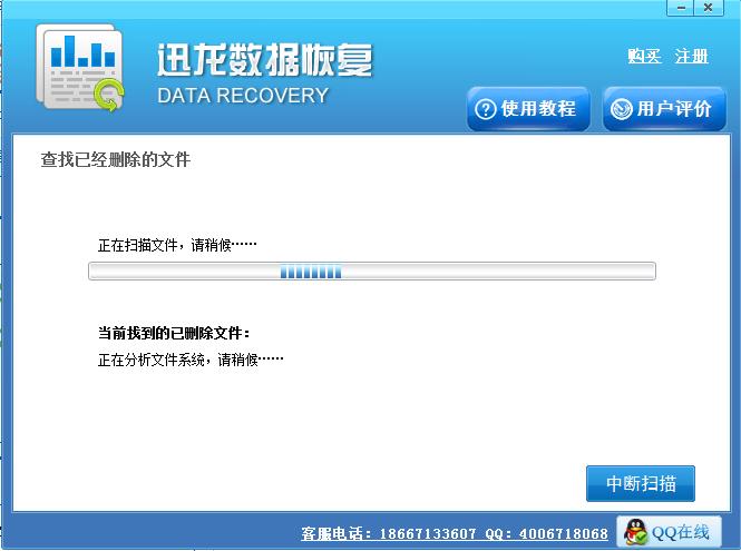 迅龙硬盘数据恢复软件截图4