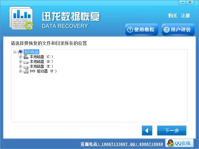 迅龙硬盘数据恢复软件截图2