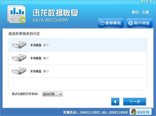 迅龙硬盘数据恢复软件截图3