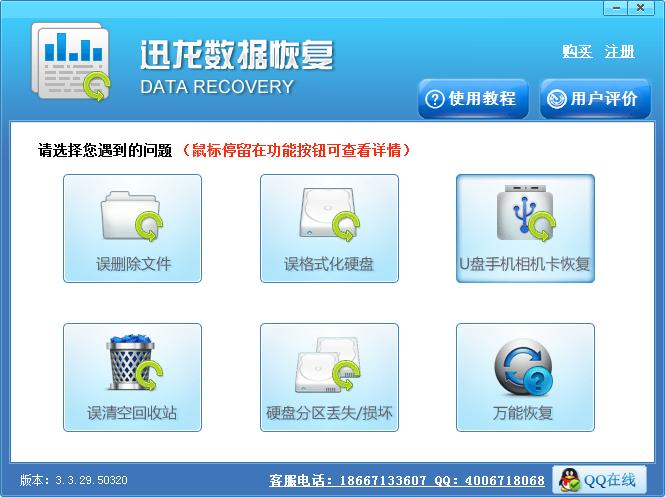 迅龙硬盘数据恢复软件截图1