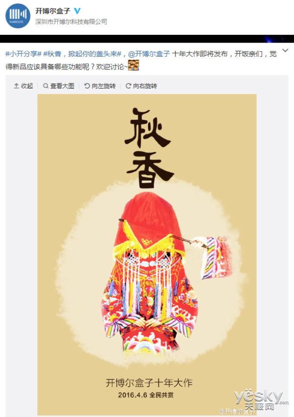 开博尔十周年新品预告 邀您赏花赏月赏秋香