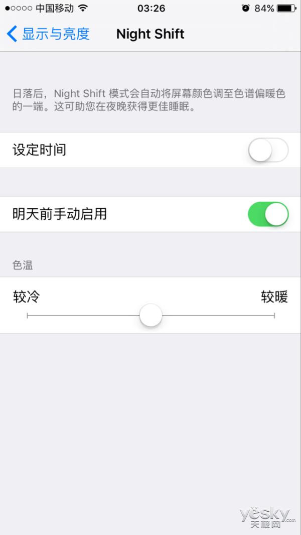 苹果发布会IOS 9.3出马!都有哪些新东东?