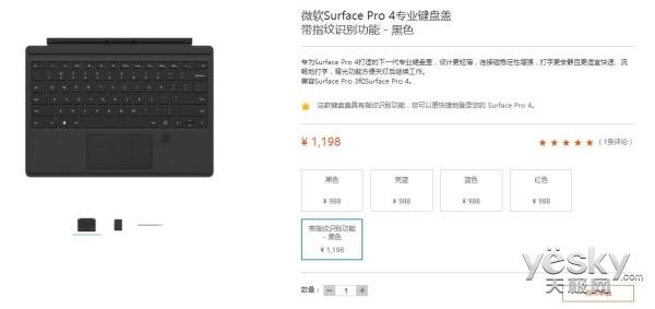 指纹识别版Surface专业键盘盖上市 1198元