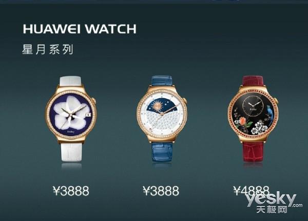 HUAWEI WATCH星月系列女表发布 3888元起售