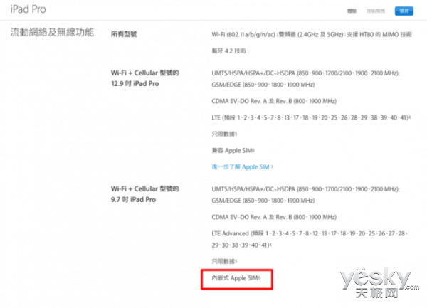 苹果9.7英寸iPad Pro已支持内嵌式Apple SIM