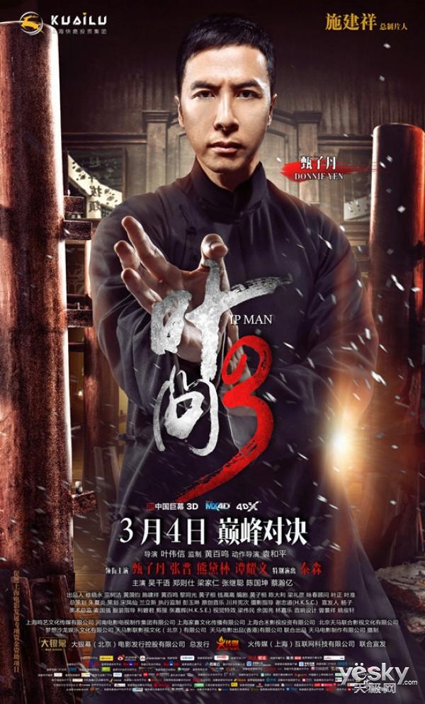 袁和平担任武术指导的中国动作大片《叶问3》上映以来,这部电影就在圈图片