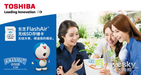 告别数据线!东芝32G FlashAir SDHC存储卡