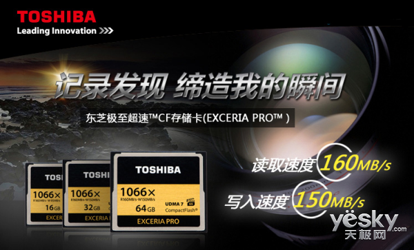 缔造瞬间 东芝EXCERIA Pro CF存储卡降价