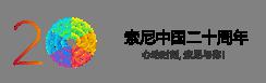"""【玩】索尼中国在京举办大型品牌活动""""索尼魅力赏"""""""