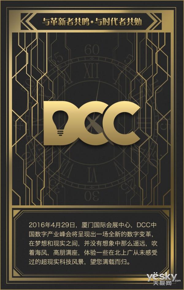 DCC致敬这些年的游戏盛会