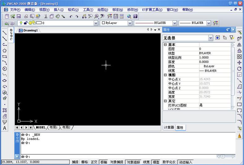 中望CAD截图3