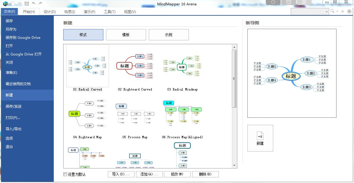 MindMapper 16中文版思维导图截图5