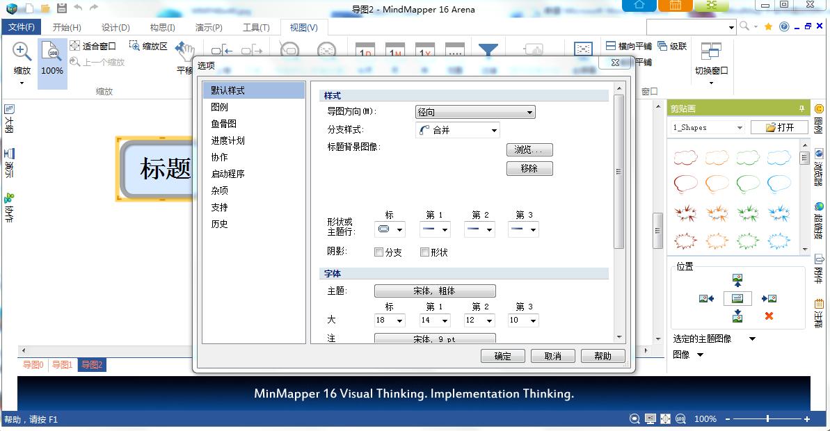 MindMapper 16中文版思维导图截图1