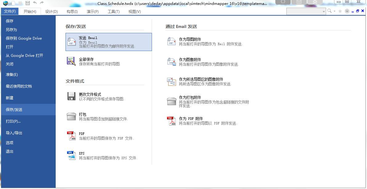 MindMapper 16中文版思维导图截图2