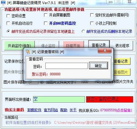 屏幕键盘记录精灵截图2