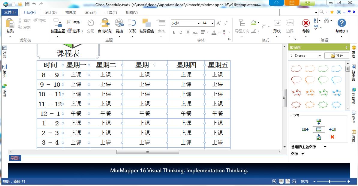 MindMapper 16中文版思维导图截图4