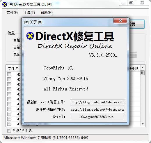 DirectX修复工具截图4