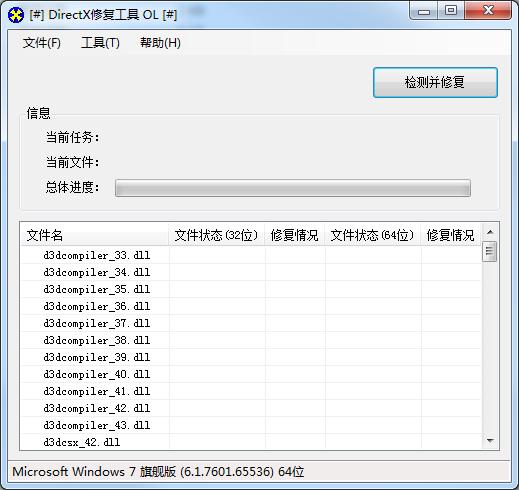 DirectX修复工具截图1