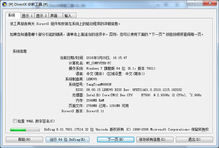 DirectX修复工具截图3