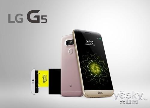 LG G5手机将于3月31日在韩率先上市 4388元