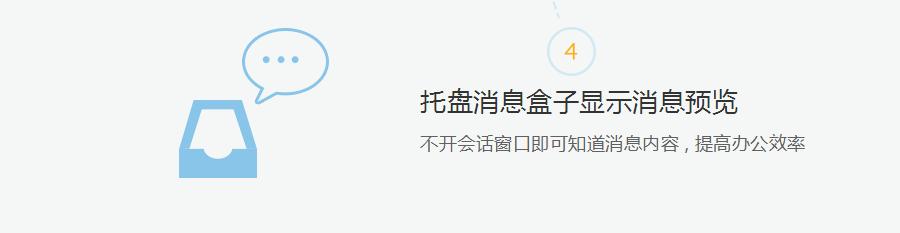 腾讯Tencent Messenger截图5