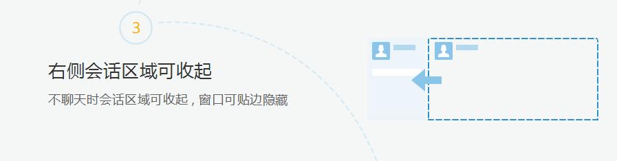 腾讯Tencent Messenger截图4