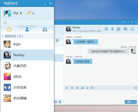 腾讯Tencent Messenger截图1