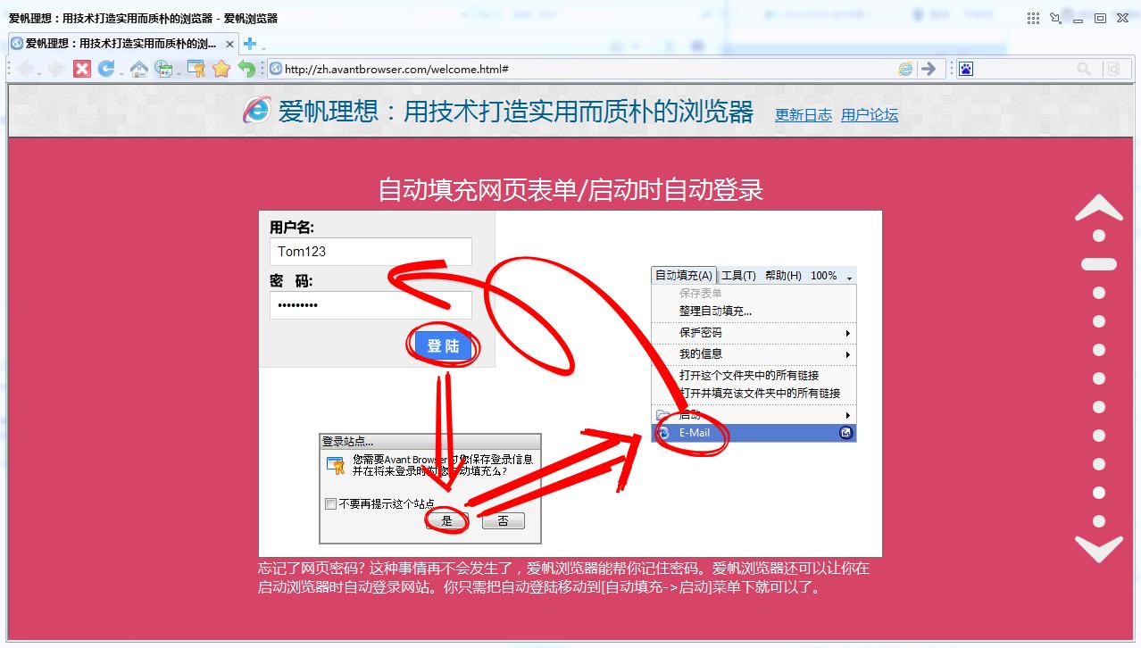 Avant Browser截图4