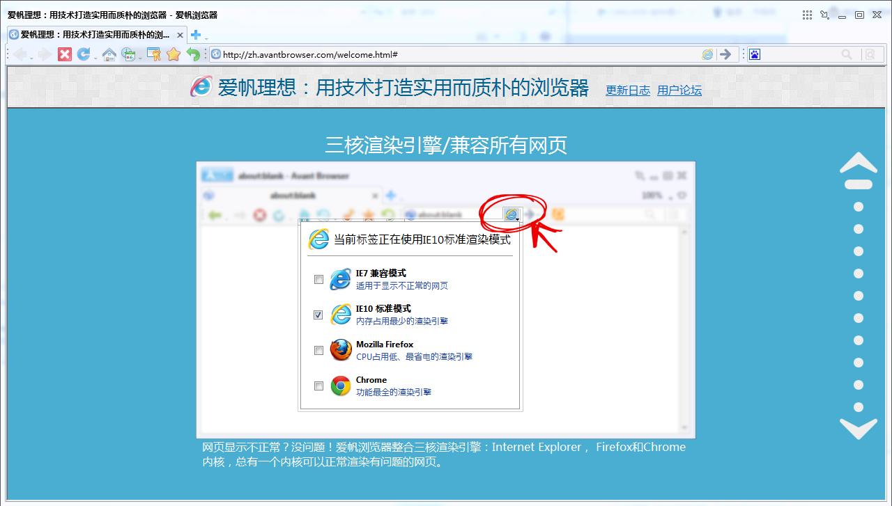 Avant Browser截图5