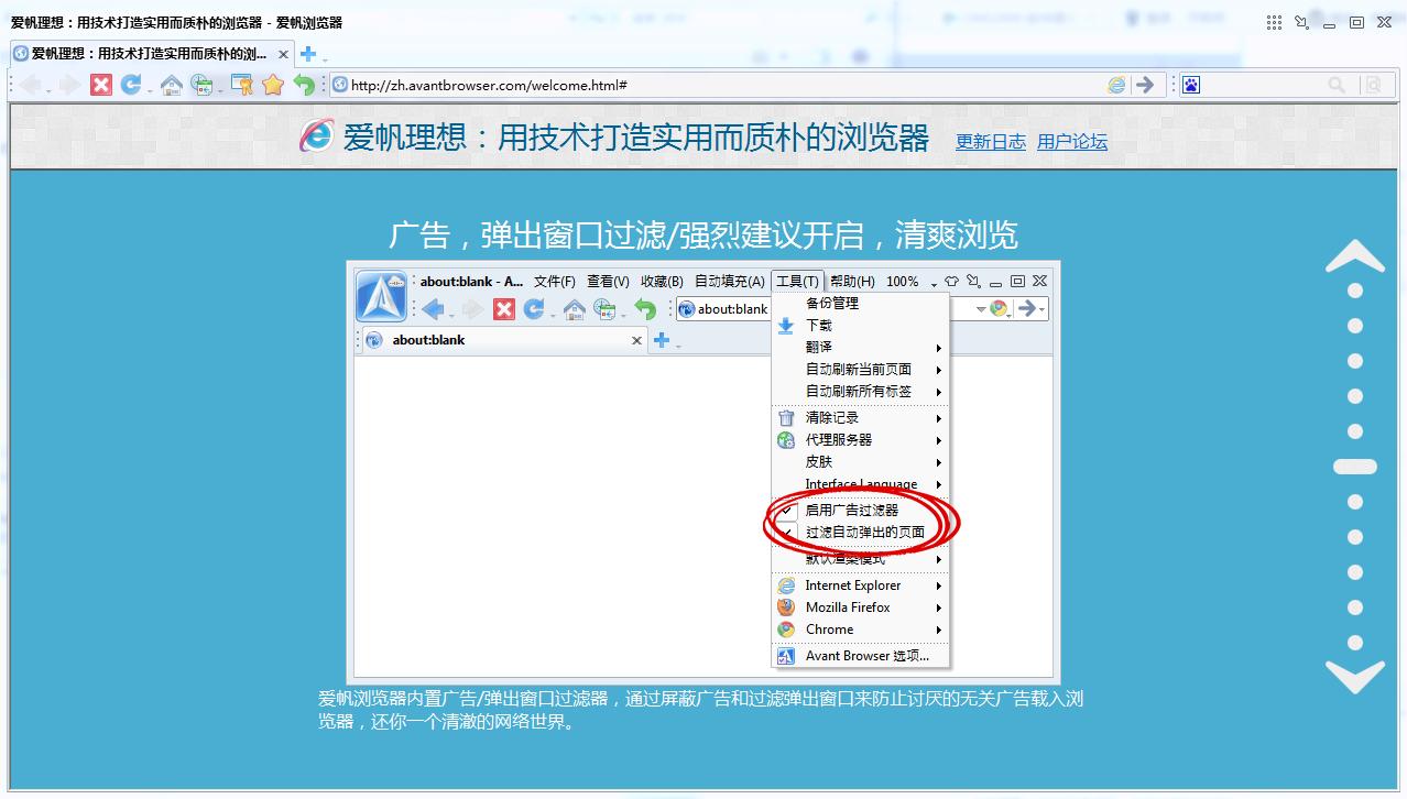 Avant Browser截图1