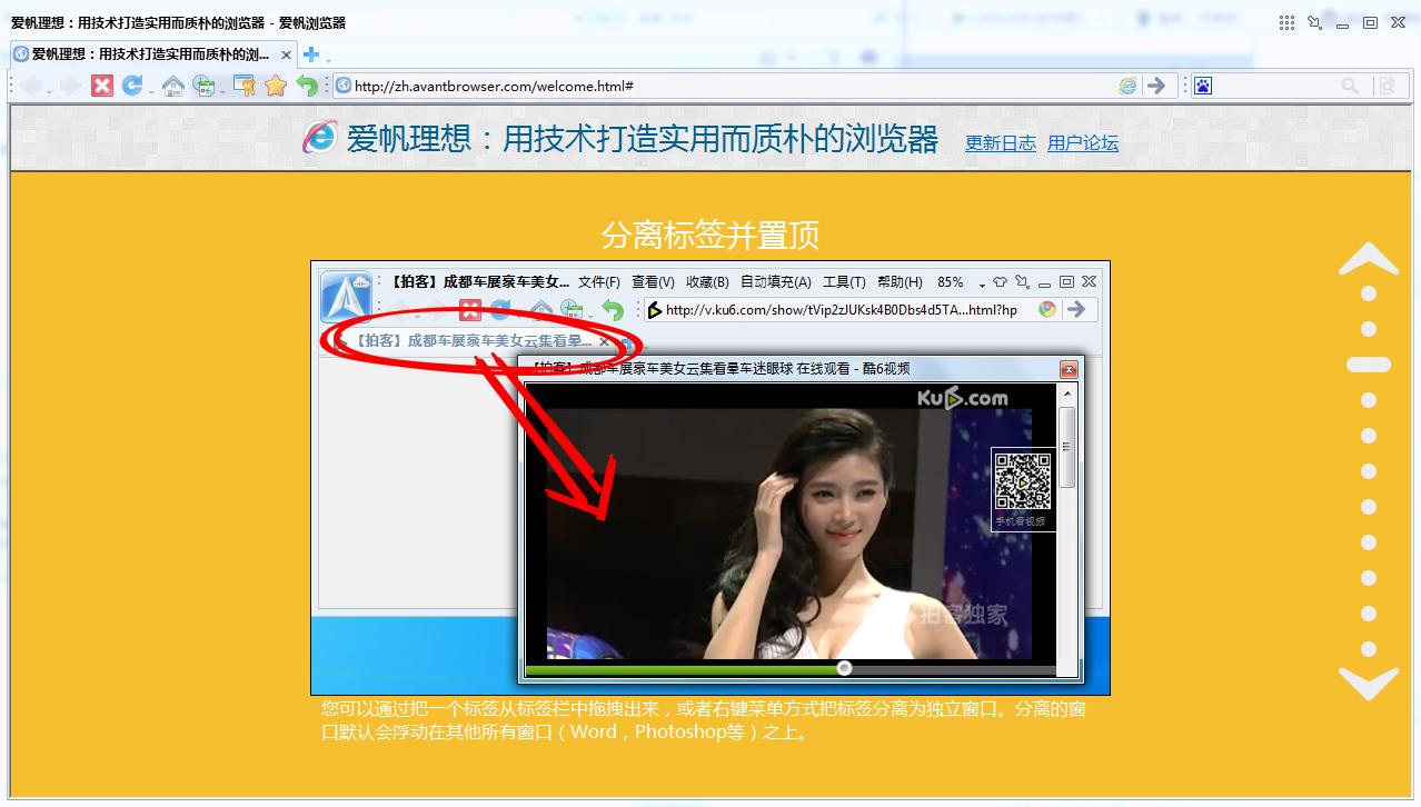 Avant Browser截图3