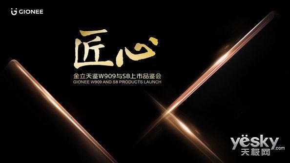 金立董事长刘立荣分享:器物有魄 匠心有魂