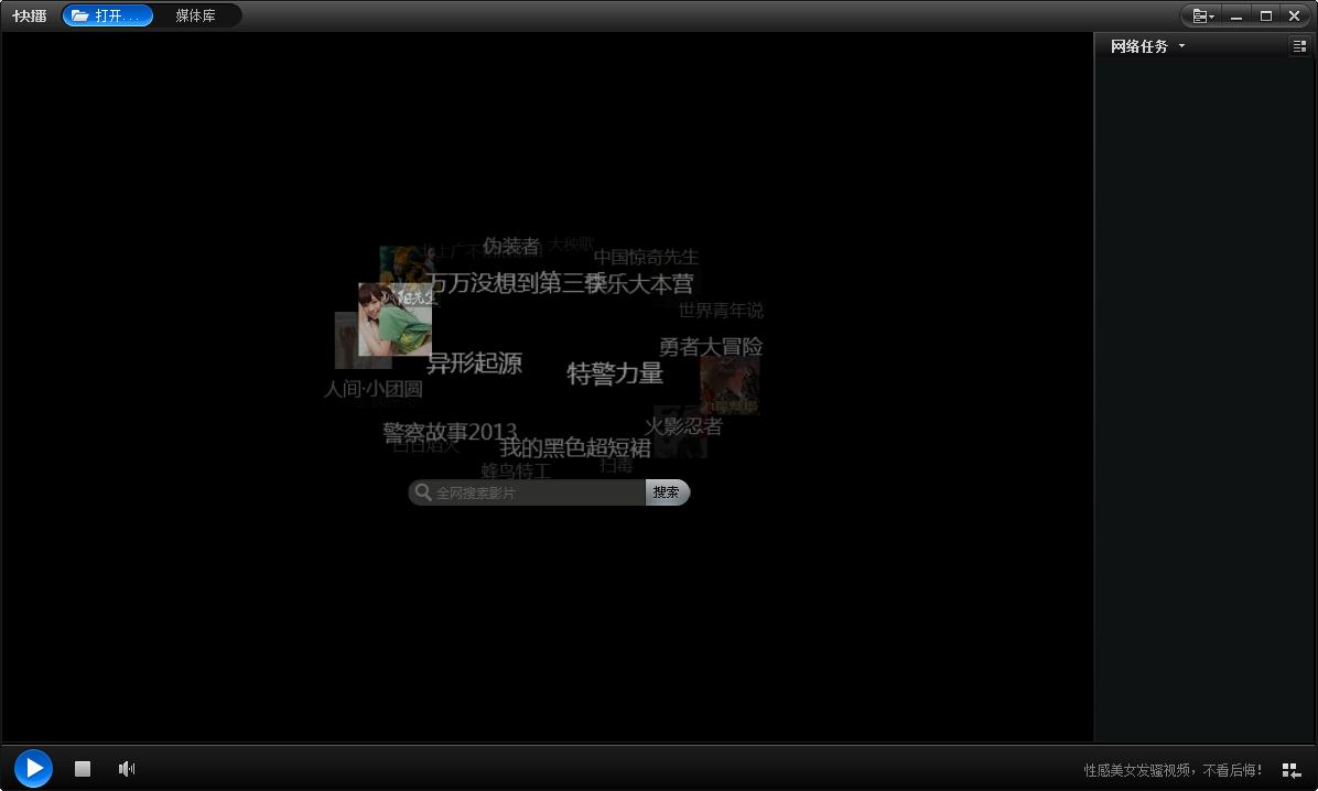 快播(QvodPlayer) 绿色去广告版截图3