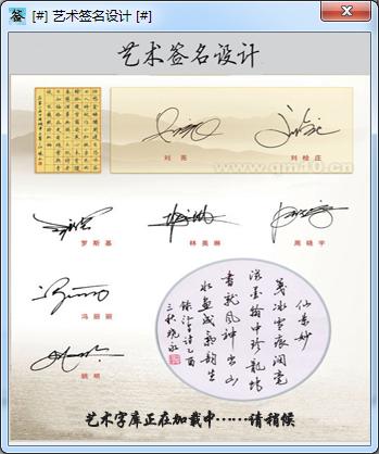 艺术签名设计截图1