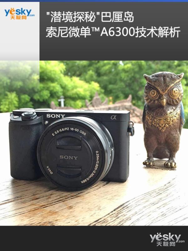 """【玩】""""潜境探秘""""巴厘岛 索尼微单™A6300技术解析"""