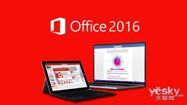 微软调整Office产品更新推送计划 下月实施