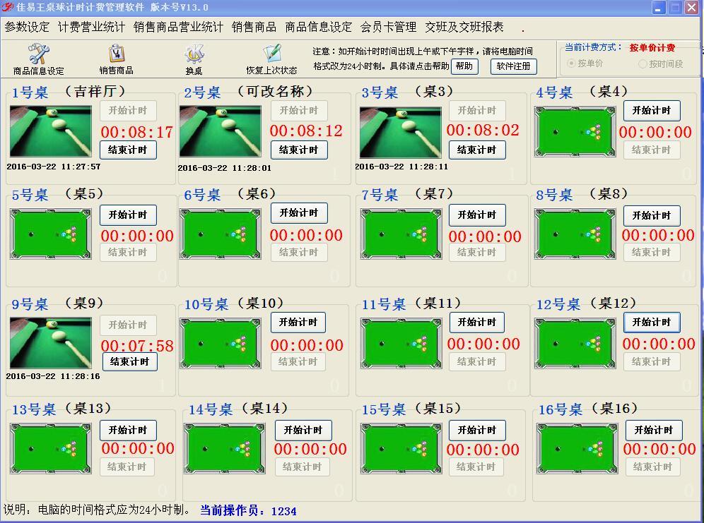 佳易王桌球台球计费系统截图2